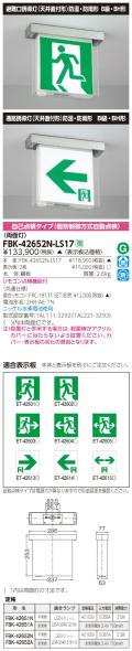 東芝 toshiba  FBK-42652N-LS17