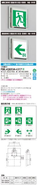 東芝 toshiba  FBK-42653A-LS17
