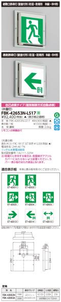 東芝 toshiba  FBK-42653N-LS17