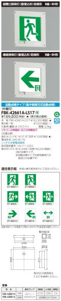 東芝 toshiba  FBK-42661A-LS17