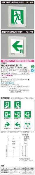 東芝 toshiba  FBK-42661N-LS17