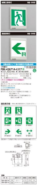 東芝 toshiba  FBK-42671A-LS17