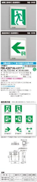 東芝 toshiba  FBK-42671AL-LS17