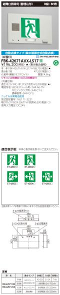 東芝 toshiba  FBK-42671AVX-LS17