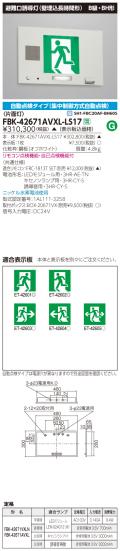 東芝 toshiba  FBK-42671AVXL-LS17