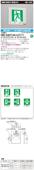 東芝 toshiba  FBK-42671AX-LS17
