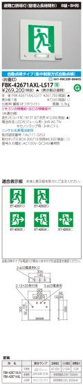 東芝 toshiba  FBK-42671AXL-LS17