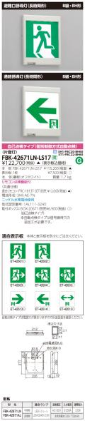 東芝 toshiba  FBK-42671LN-LS17