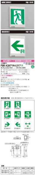 東芝 toshiba  FBK-42671N-LS17