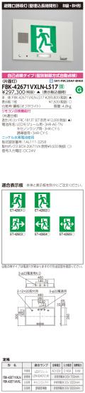 東芝 toshiba  FBK-42671VXLN-LS17