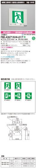 東芝 toshiba  FBK-42671XLN-LS17