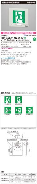 東芝 toshiba  FBK-42671XN-LS17
