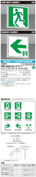 東芝 toshiba  FBK-44601AL-LS17