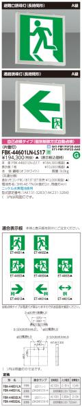 東芝 toshiba  FBK-44601LN-LS17