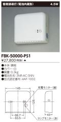 東芝 toshiba  FBK-50000-PS1