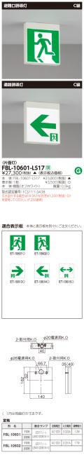 東芝 toshiba  FBL-10601-LS17