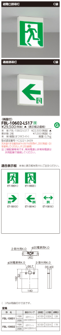東芝 toshiba  FBL-10602-LS17