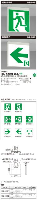 東芝 toshiba  FBL-42601-LS17