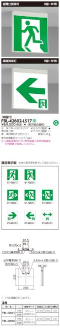 東芝 toshiba  FBL-42602-LS17