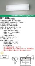panasonic パナソニック FF21803N-GL