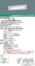 panasonic パナソニック FF21837N-GL