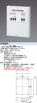 panasonic パナソニック電工FF90023