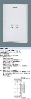 panasonic パナソニック電工FF90028K