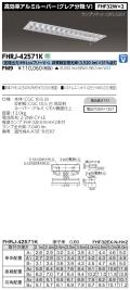 東芝  FHRJ-42571K-PM9