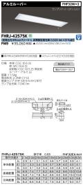 東芝  FHRJ-42575K-PM9