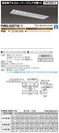 東芝  FHRS-42571K-PA9