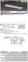 東芝  FHRS-42571K-PM9
