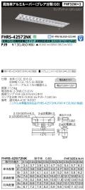 東芝  FHRS-42572NK-PJ9