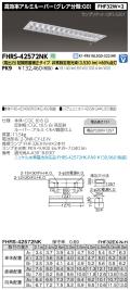 東芝  FHRS-42572NK-PK9