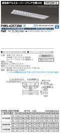 東芝  FHRS-42572NK-PM9
