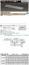 東芝  FHRS-42573K-PA9