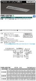 東芝  FHRS-42573K-PJ9