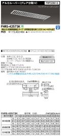 東芝  FHRS-42573K-PK9