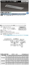 東芝  FHRS-42573K-PM9
