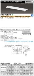 東芝  FHRS-42574K-PA9