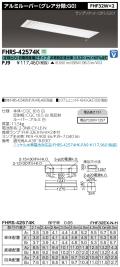 東芝  FHRS-42574K-PJ9