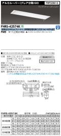東芝  FHRS-42574K-PM9