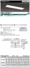 東芝  FHRS-42575K-PJ9