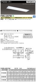 東芝  FHRS-42575K-PK9