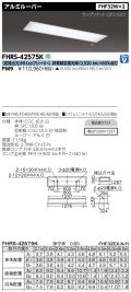 東芝  FHRS-42575K-PM9