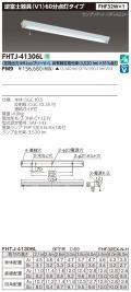 東芝  FHTJ-41306L-PM9
