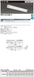 東芝  FHTJ-41325-PM9