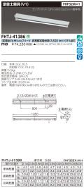 東芝  FHTJ-41386-PN9