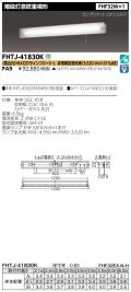 東芝  FHTJ-41830K-PA9