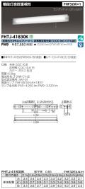 東芝  FHTJ-41830K-PM9
