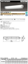 東芝  FHTJ-41831K-PA9